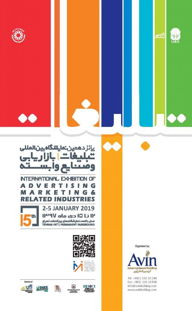 پانزدهمین نمایشگاه بین المللی تبلیغات، بازاریابی و صنایع وابسته تهران