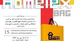 هومتکس بگ در پانزدهمین نمایشگاه بین المللی تبلیغات، بازاریابی و صنایع وابسته