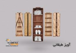 hometex hanging organizer different designs