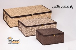 hometex partition box in different colors and sizes