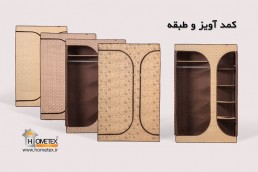 hometex different color wardrobe